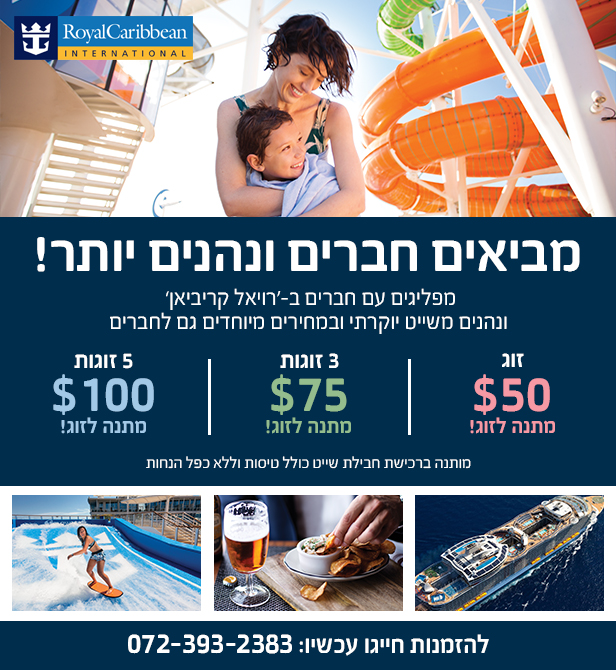 Royal caribbean | רויאל קריביאן